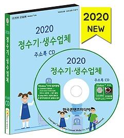 2020 정수기 생수업체 주소록 CD