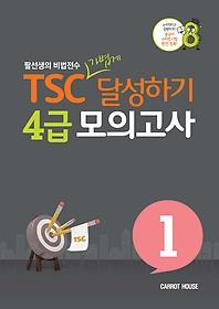 TSC 가볍게 달성하기 4급 모의고사 1