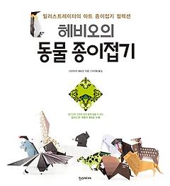 헤비오의 동물 종이접기