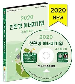 2020 친환경 에너지기업 주소록 CD