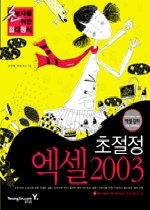 초절정 엑셀 2003 (CD:1)