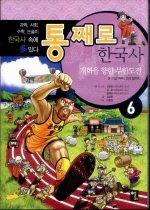 통째로 한국사 - 개혁을 향한 무한도전 6