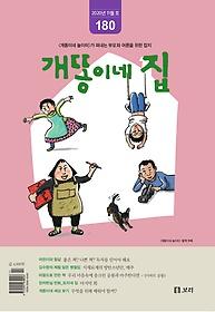 개똥이네 집 (월간) 11월호