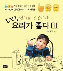 김진옥 요리가 좋다 3 - 엄마표 건강식단