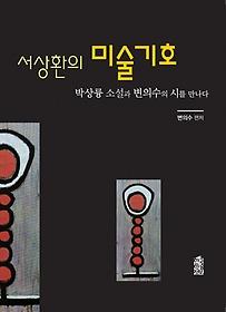 서상환의 미술기호 : 박상륭 소설과 변의수의 시를 만나다
