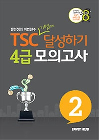 TSC 가볍게 달성하기 4급 모의고사 2