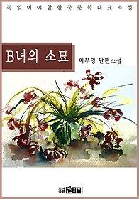 B녀의 소묘 - 이무영 단편소설