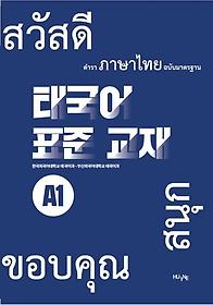 태국어 표준교재 A1