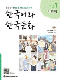 한국어와 한국문화 익힘책 - 초급 1