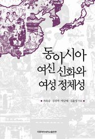 동아시아 여신 신화와 여성 정체성