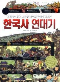 한국사 연대기  : 흐름으로 읽는 새로운 개념의 한국사 이야기