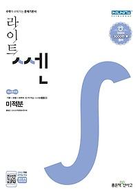 라이트 쎈 SSEN 미적분 (2021년용)