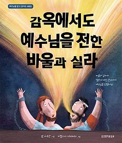 감옥에서도 예수님을 전한 바울과 실라