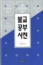 불교공부사전