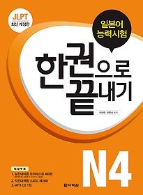 일본어능력시험 JLPT N4 한권으로 끝내기
