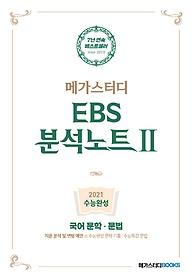 "<font title=""메가스터디 EBS 분석노트2 수능완성 국어 문학 문법 (2020)"">메가스터디 EBS 분석노트2 수능완성 국어 ...</font>"