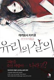 유리의 살의 (JM북스)