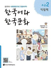 한국어와 한국문화 익힘책 - 초급 2