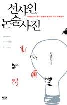 만남 : 서경식 김상봉 대담