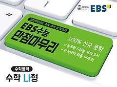 EBS 수능 만점마무리 봉투형 모의고사 수학영역 수학 나형 - 문과 (2018)