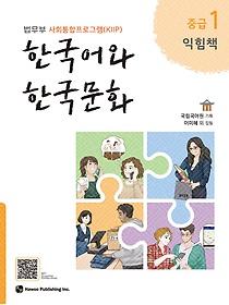 한국어와 한국문화 익힘책 - 중급 1