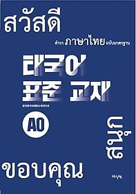 태국어 표준교재 A0