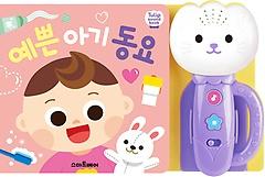 튤립 사운드북 예쁜 아기 동요 (사운드북)