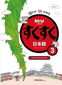 NEW 스쿠스쿠 일본어 3