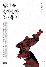 남과 북 진짜진짜 역사읽기