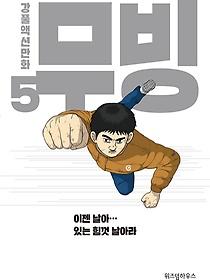 무빙. 5 : 강풀액션만화, 이젠 날아... 있는 힘껏 날아라