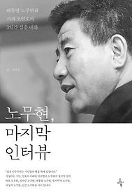 노무현, 마지막 인터뷰