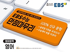 EBS 수능 만점마무리 봉투형 모의고사 영어영역 - 영어 (2018)