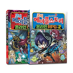 코믹 메이플스토리 온라인 RPG 1~2권 세트