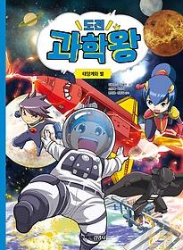 도전 과학왕 3 - 태양계와 별