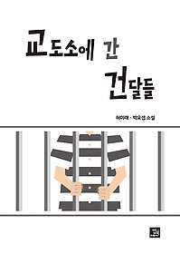 교도소에 간 건달들 : 허미래·박요셉 소설