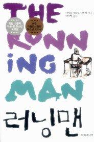 THE Running MAN 러닝맨