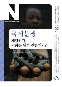 "<font title=""국제분쟁, 재앙인가, 평화를 위한 갈등인가?"">국제분쟁, 재앙인가, 평화를 위한 갈등인가...</font>"