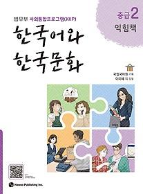 한국어와 한국문화 익힘책 - 중급 2