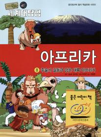 아기공룡 둘리 세계대탐험 8 - 아프리카