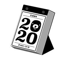 2020 인생일력
