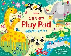"<font title=""집중력 놀이 Play Pad 동물원에서 숫자 세기"">집중력 놀이 Play Pad 동물원에서 숫자 세...</font>"