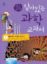 어린이 살아있는 과학 교과서 4