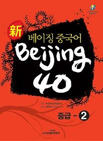 신 베이징중국어 40 중급 2