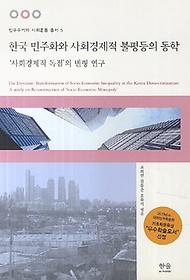 한국 민주화와 사회경제적 불평등의 동학