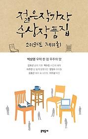 2019년 제10회 젊은작가상 수상작품집