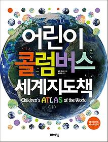 어린이 콜럼버스 세계지도책