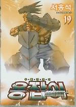 용잡이 19