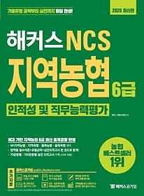 "<font title=""2020 해커스 NCS 지역농협 6급 인적성 및 직무능력평가"">2020 해커스 NCS 지역농협 6급 인적성 및 ...</font>"