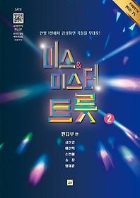 미스&미스터 트롯 혼성합창곡집 2
