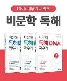 "<font title=""해법 중학 국어 비문학 독해 DNA 깨우기 1~3 세트 (2021)"">해법 중학 국어 비문학 독해 DNA 깨우기 1~...</font>"